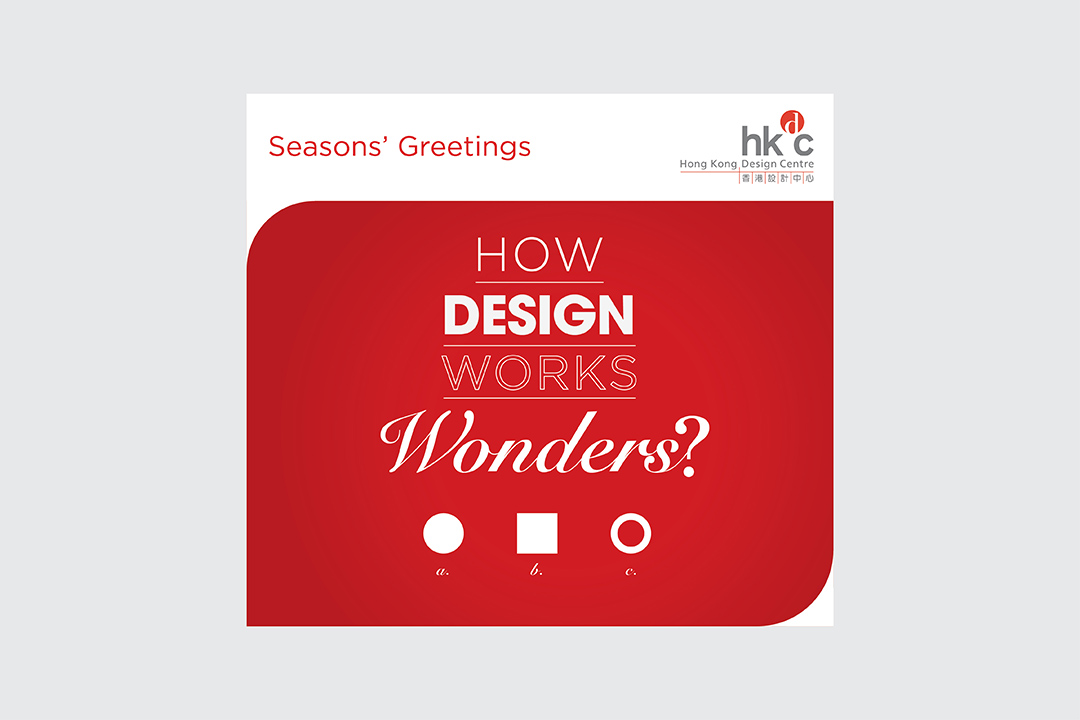 Hong Kong Design Centre Seasonal Greeting 2013 (eDM)