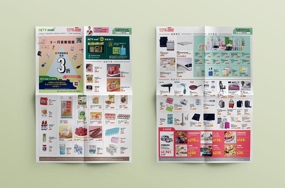 HKTVmall Leaflet