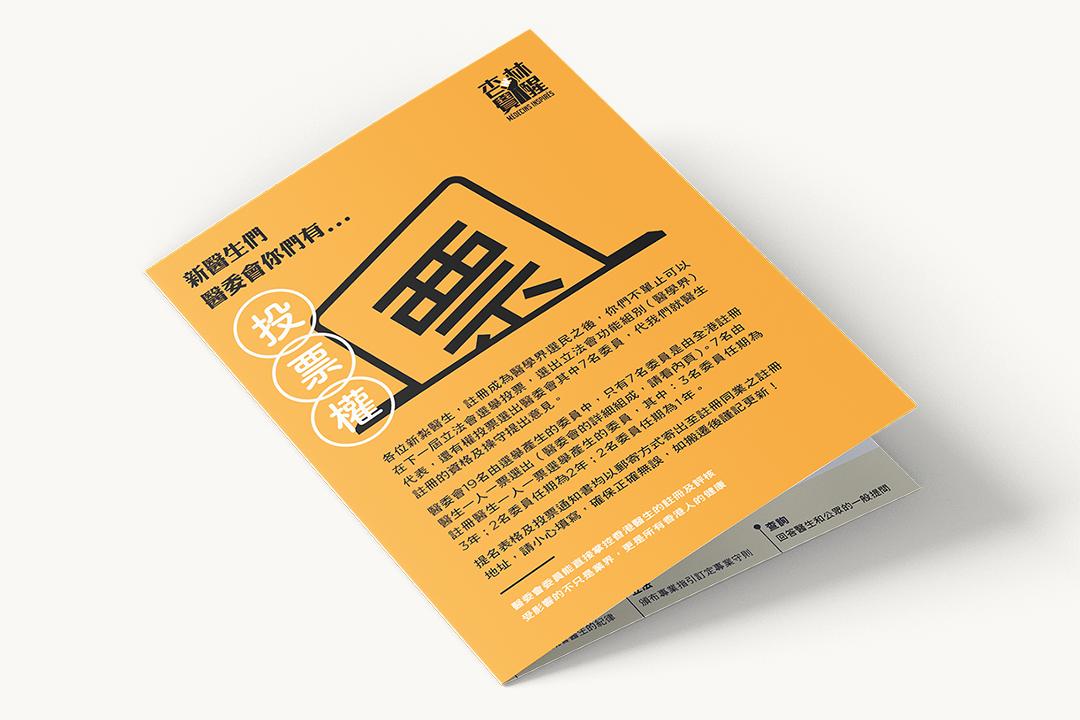 Médecins Inspirés Leaflet [2018]