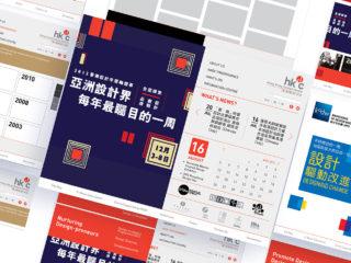 HKDC Web Revamp (II)